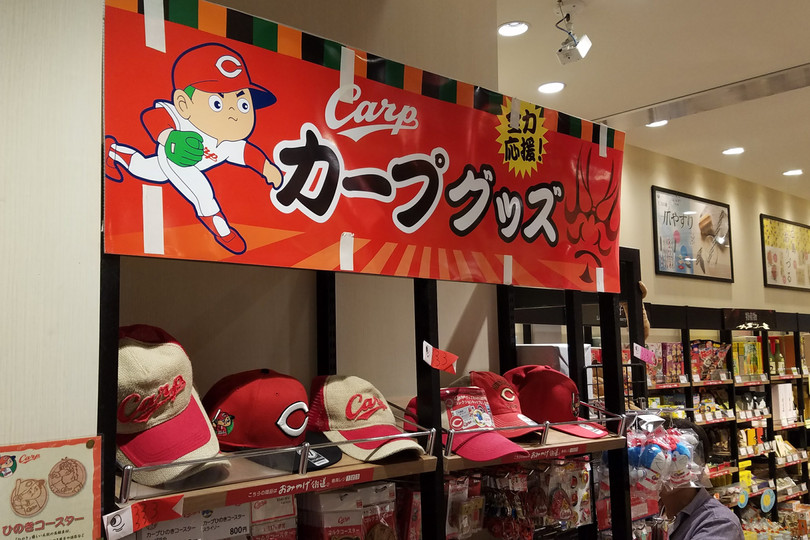 Carp stuff was everywhere — they were playing in the Japan Series, I think. Shout out to the Cincinnati Reds for having the same logo.