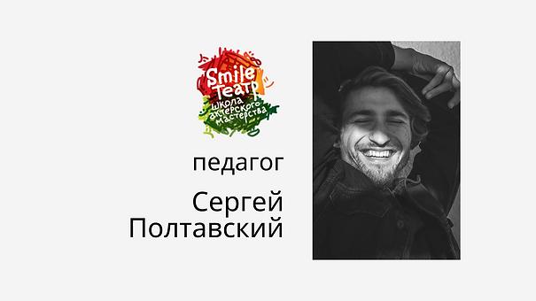 Артём Черкаев (27).png