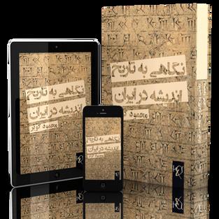 نگاهی به تاریخ اندیشه در ایران