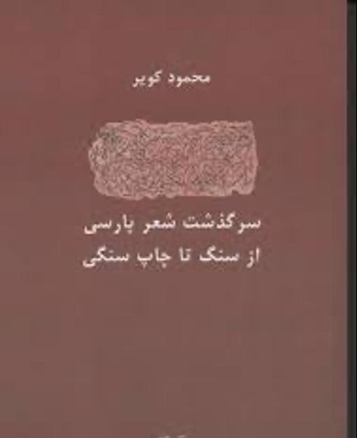 سرگذشت شعر پارسی  از سنگ تا چاپ سنگی