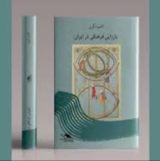 باززایی فرهنگی در ایران