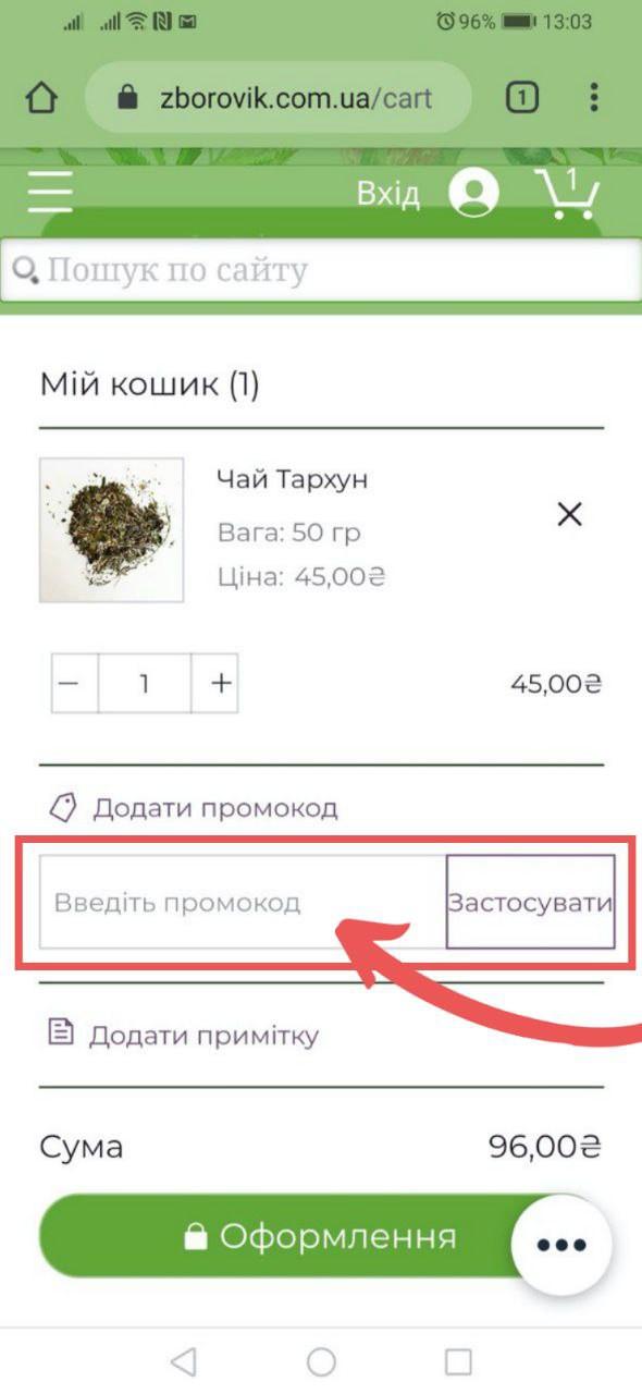 Промокоди  на мобільному - zborovik.com.ua