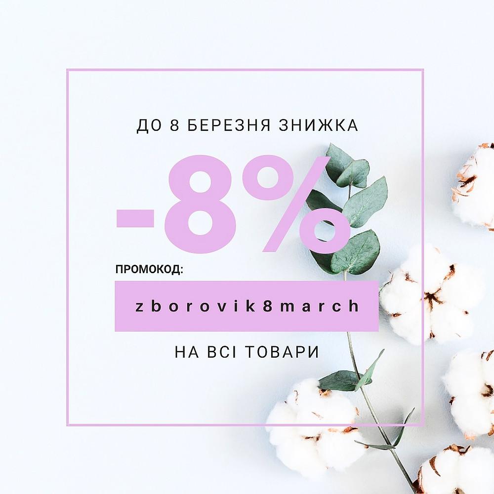 8 березня - Ліки природи від Боровика