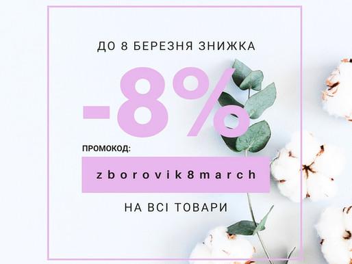 Даруємо знижку -8% на 8 березня!