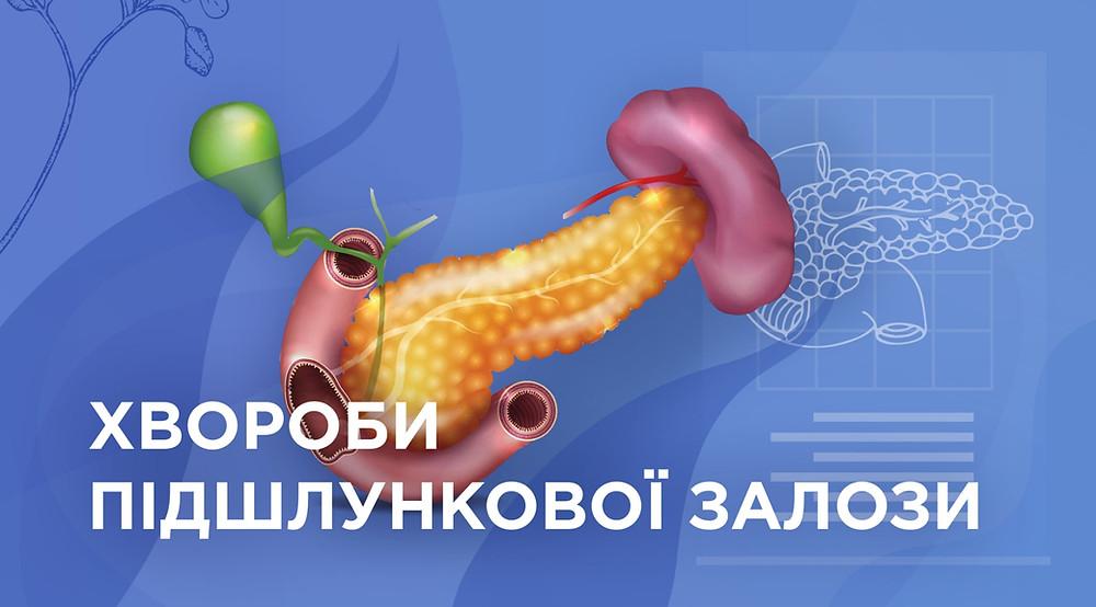 Хвороби підшлункової залози - zborovik.com.ua (zborovik™)