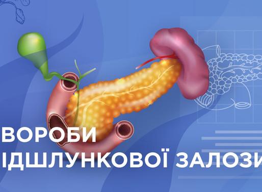 Хвороби підшлункової залози: причини, симптоми та лікування травами