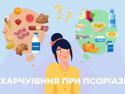 Дієта при псоріазі (Лікувальне харчування і фіто-дієтологія псоріазу)
