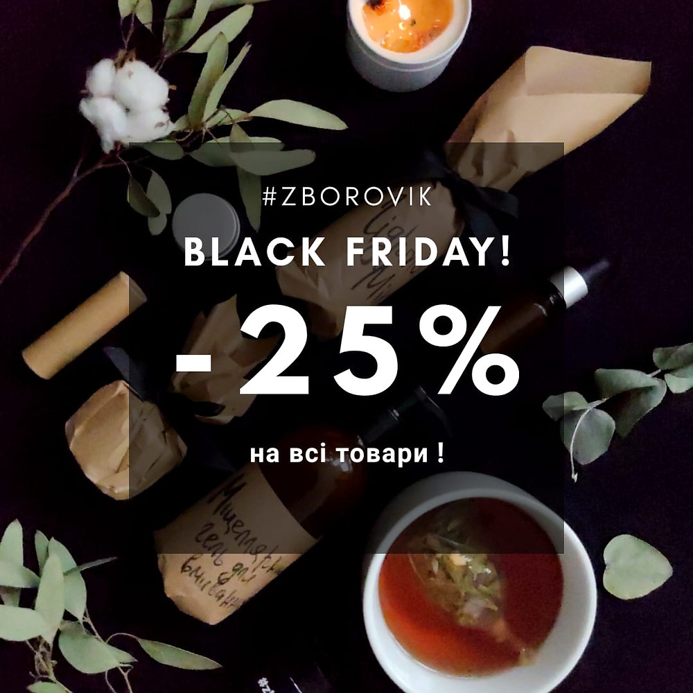 Black Friday 2019 - zborovik.com.ua