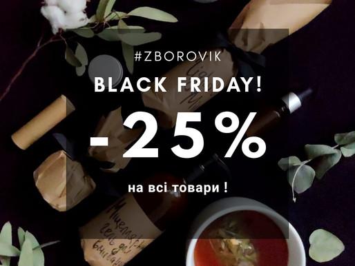 Black Friday -25% на всі товари 29-30 листопада