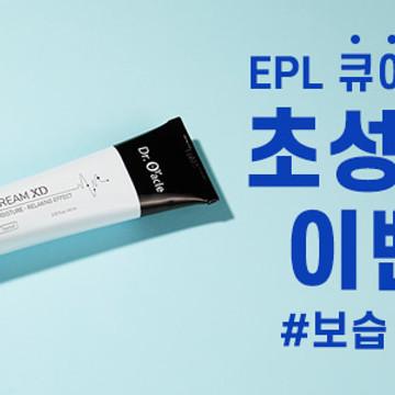 EPL 큐어크림 초성퀴즈 이벤트