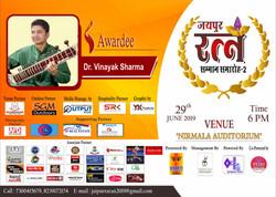 Vinayak Sharma Awardee