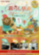 LIXIL川越 リフォーム フェア 11/11 暮らし快適