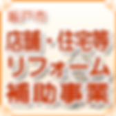 坂戸市リフォーム 補助金 補助制度 リフォーム補助 助成 助成金