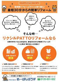LIXIL リクシル パットリフォーム PATTOリフォーム