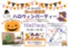 感謝祭 ハロウィンパーティー 10/27 あーばんはうす イベント