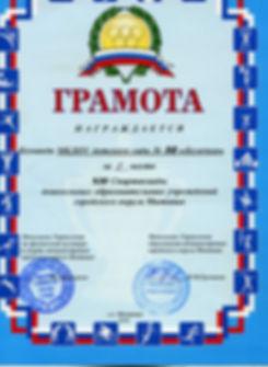 Грамота-Спартакиада-2018-2019.jpg