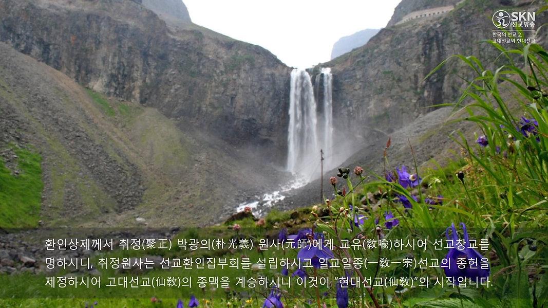 한국의 선교(仙敎)-고대선교-현대선교 (15).jpg