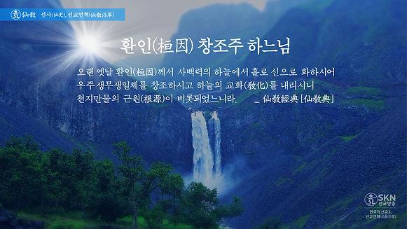 선교연혁, 환인 창조주 하느님, 선교, 신앙대상, 환인상제, 민족종교 선교