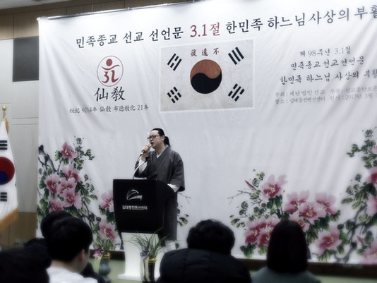 민족종교 선교(仙敎), 제98회 삼일절 기념사