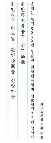 선교 仙敎, 민족종교 선교, 환인선교