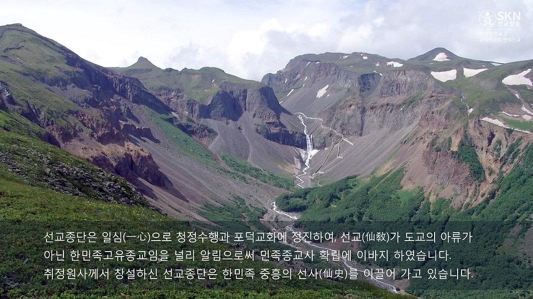 한국의 선교(仙敎)-고대선교-현대선교 (19).jpg