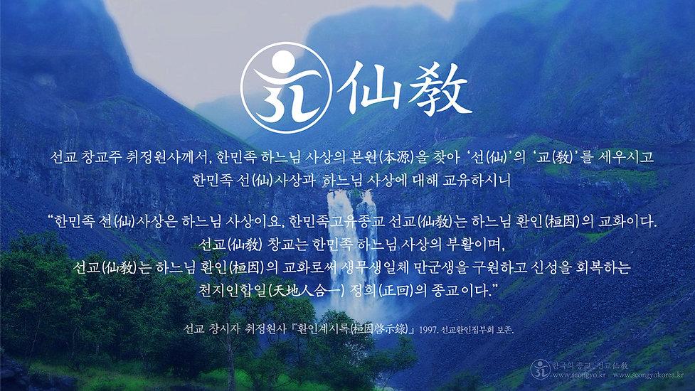취정원사, 선사상, 본원사상, 하느님 사상, 한민족, 한국의 선교, 선교 창교주, 선교