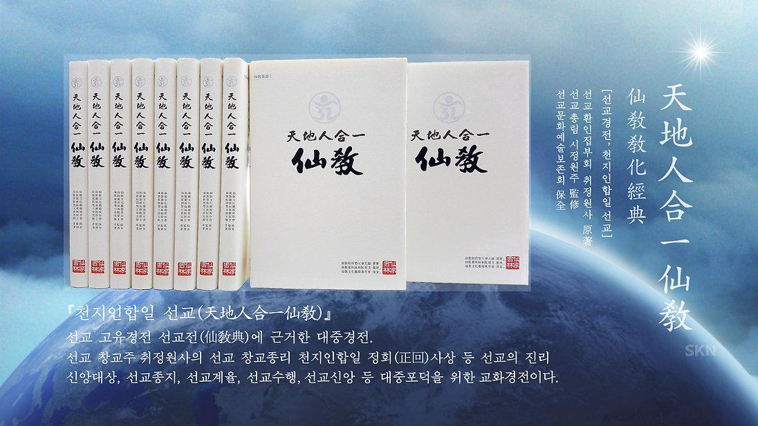 선교경전-천지인합일선교.jpg