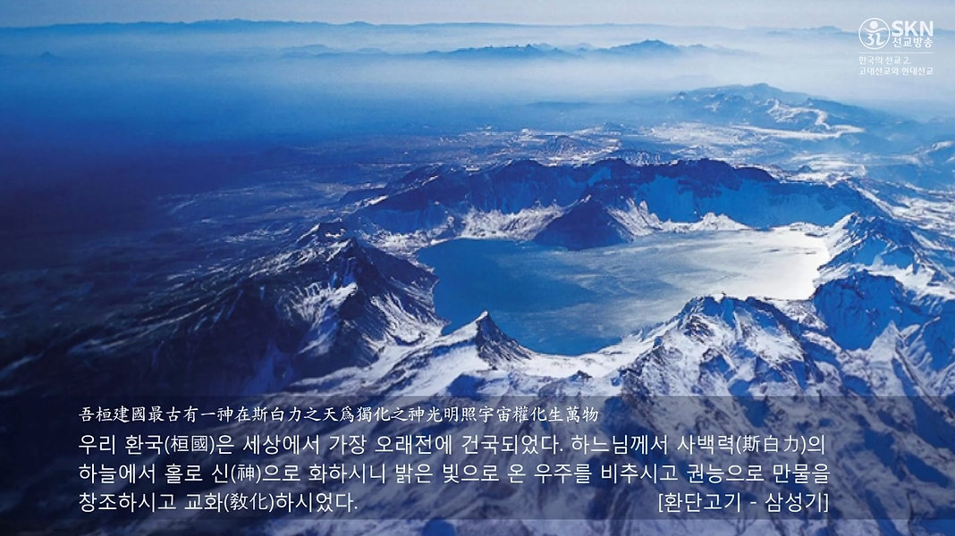 한국의 선교(仙敎)-고대선교-현대선교 (4).jpg