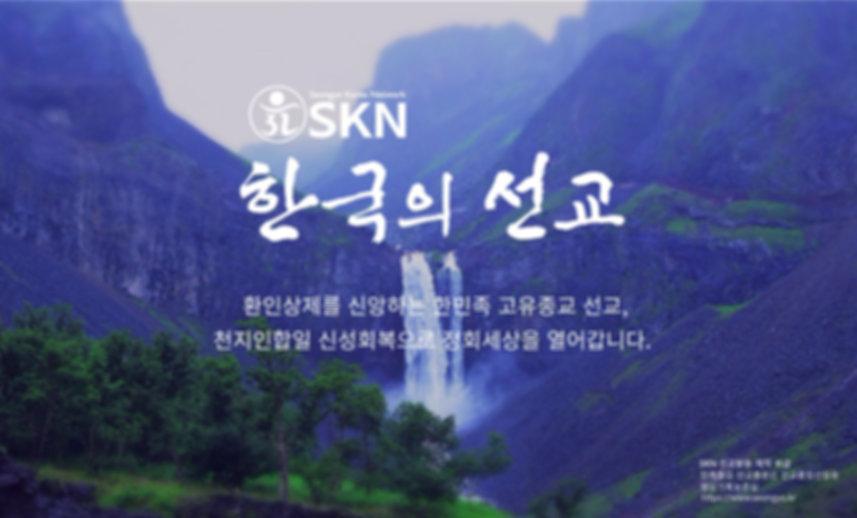 선교방송-환인시대-한국의선교100.jpg
