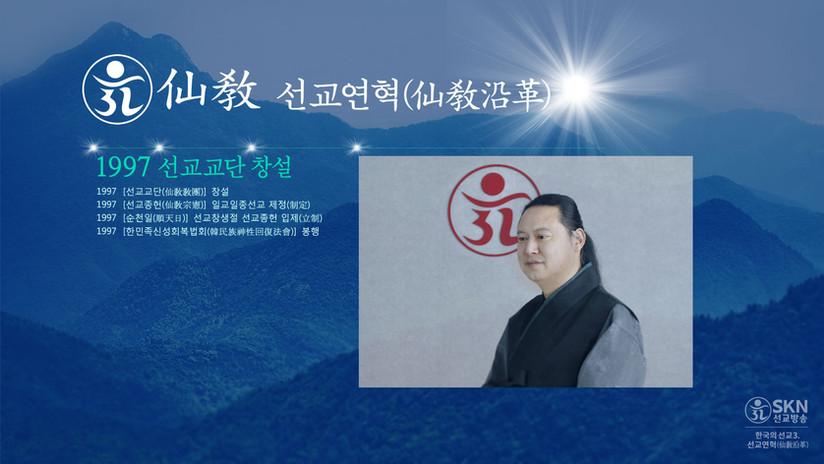 취정원사, 민족종교 선교, 한국의 선교, 仙敎, 선교교단