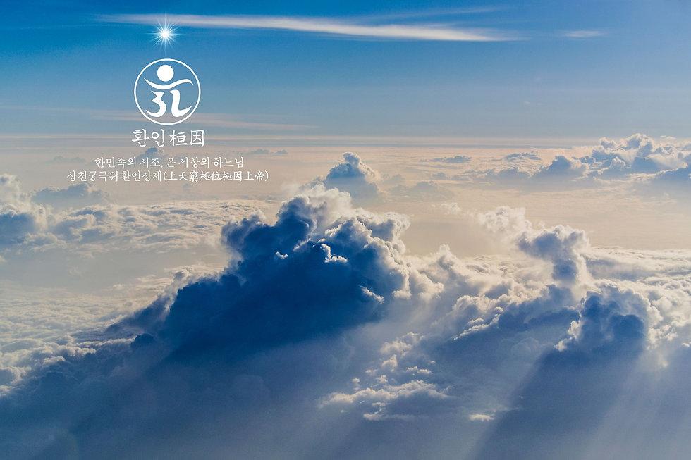 환인-하늘-구름2.jpg