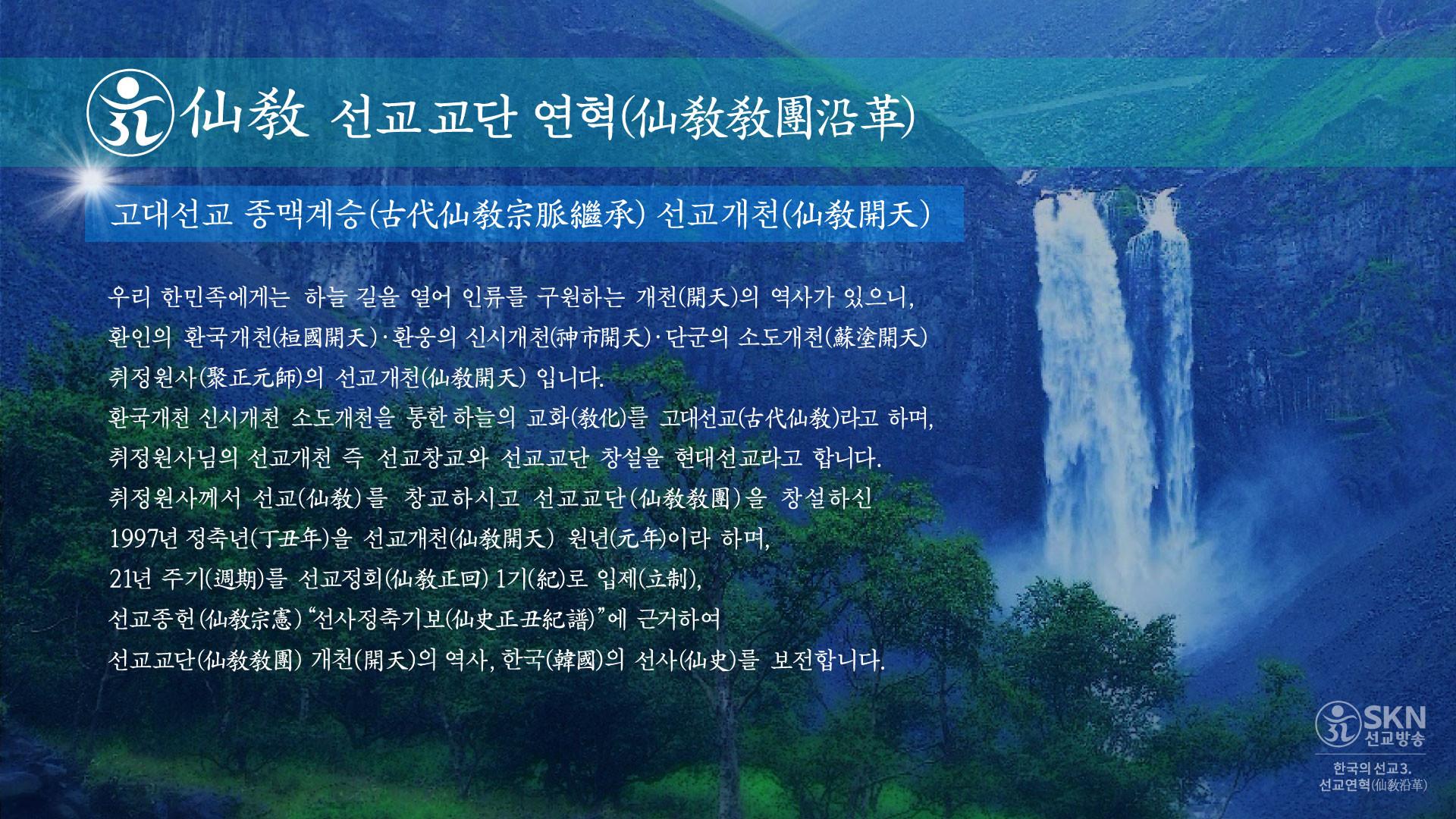 취정원사, 민족종교 선교, 한국의 선교, 仙敎, 한국의 선교, 선교개천
