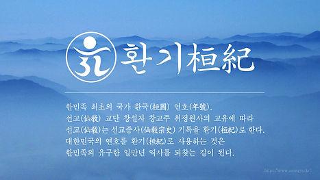 한민족강좌-환기桓紀1.jpg