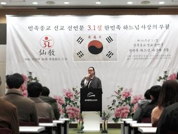 민족종교 선교 선언문
