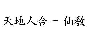 천지인합일선교-1000-500.jpg