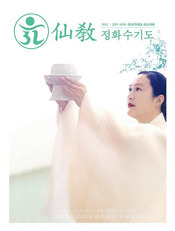 정화수기도-선교총림 시정원주님.jpg