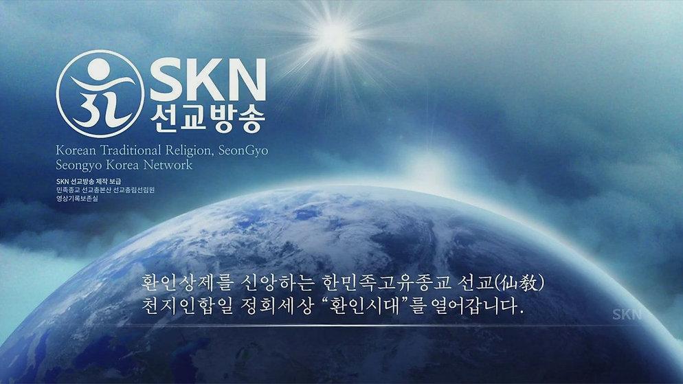 한국의 선교 2. 고대선교 현대선교 (소개영상)