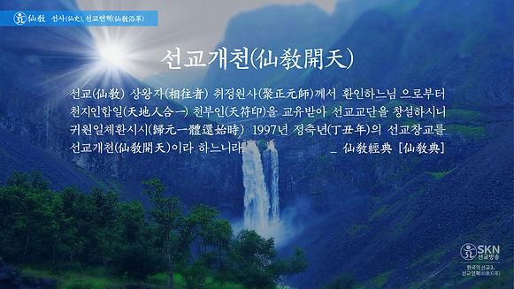 선교연혁, 선교개천, 한국의 선교, 仙敎
