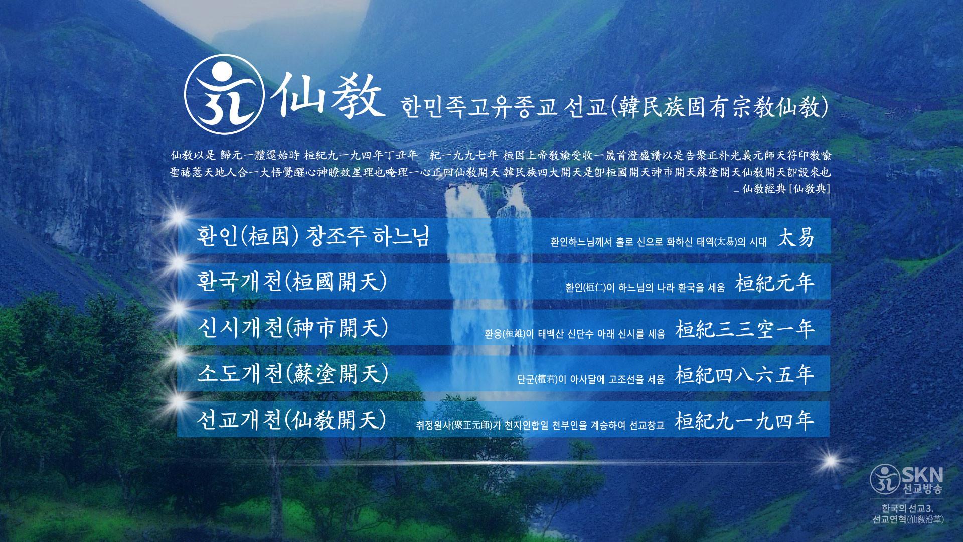 선교, 취정원사, 민족종교 선교, 한국의 선교, 仙敎, 한국의 선교