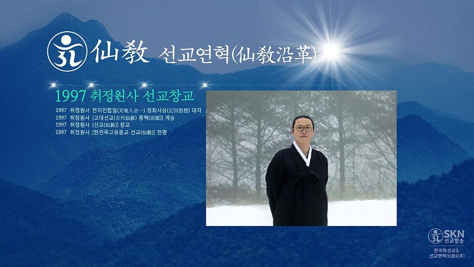 취정원사, 민족종교 선교, 한국의 선교, 仙敎, 선교창교