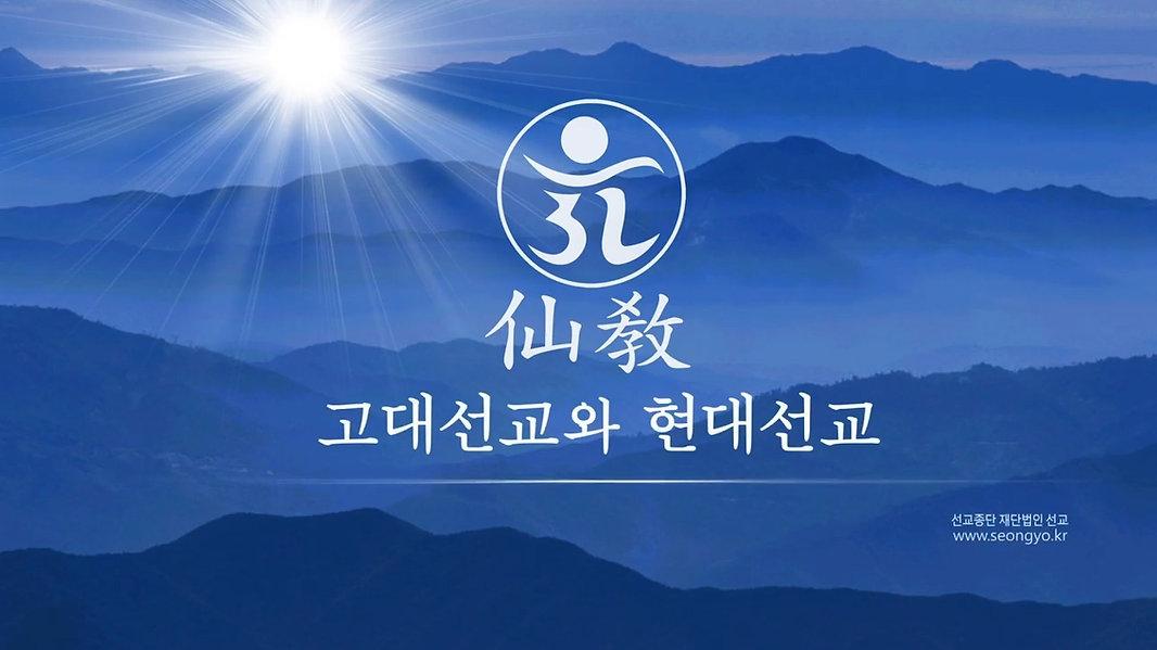 한국의 선교(仙敎)-고대선교-현대선교 (2).jpg