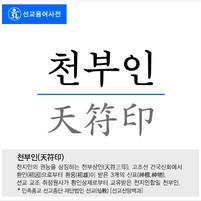 """선교표장 """"천부인"""""""