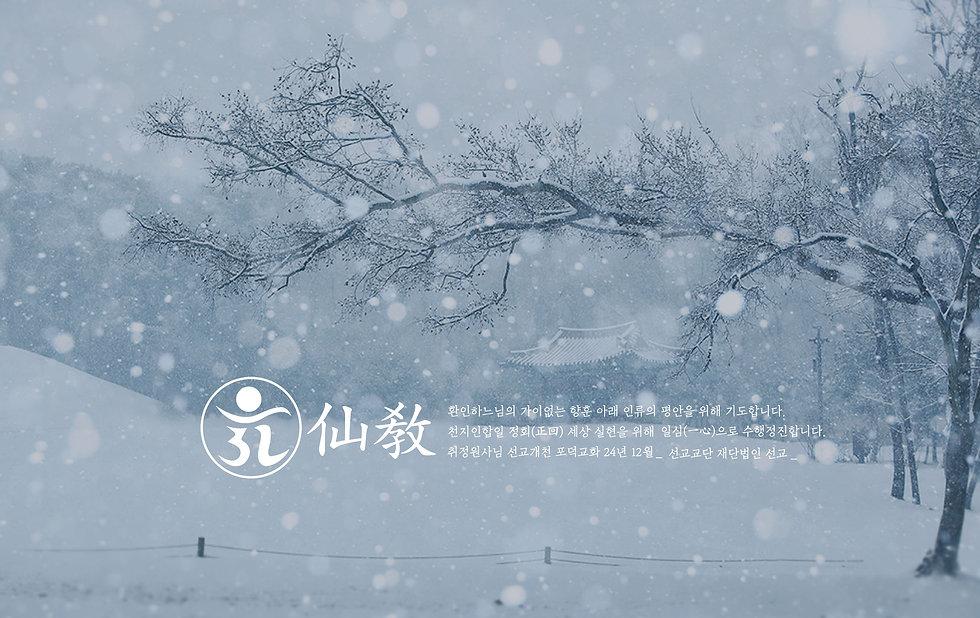 선교공지-2020년-12월-100-1.jpg