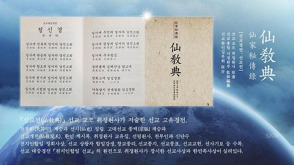 선교경전-선교전2-1.jpg