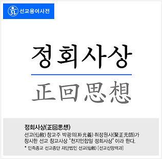 취정원사, 정회사상, 선교 창교