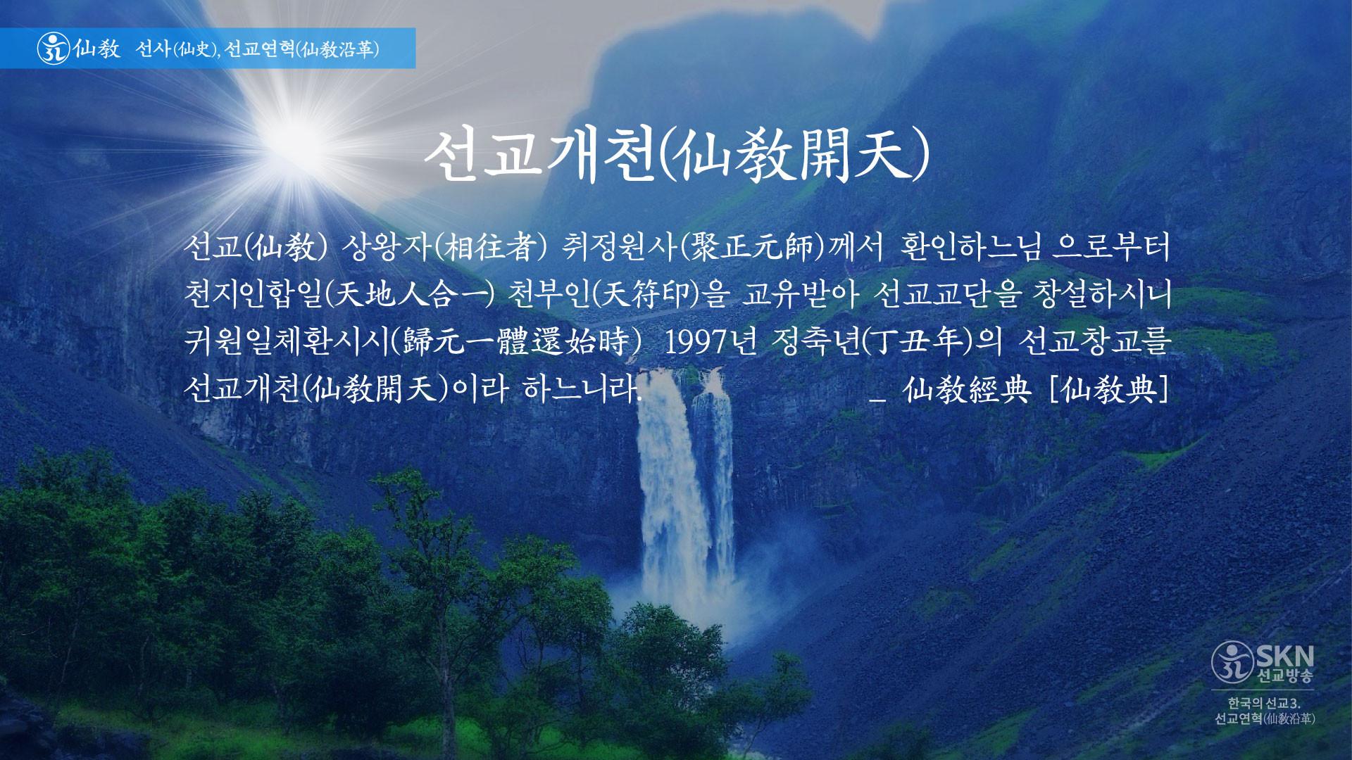 선교연혁, 취정원사, 민족종교 선교, 한국의 선교, 仙敎, 선교개천