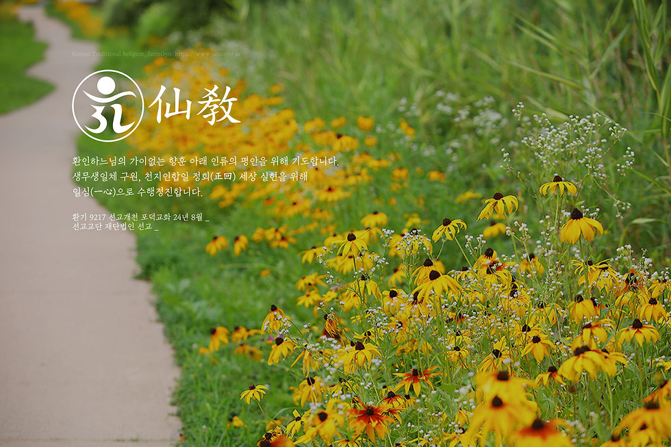 선교공지-2020년-8월-2.jpg