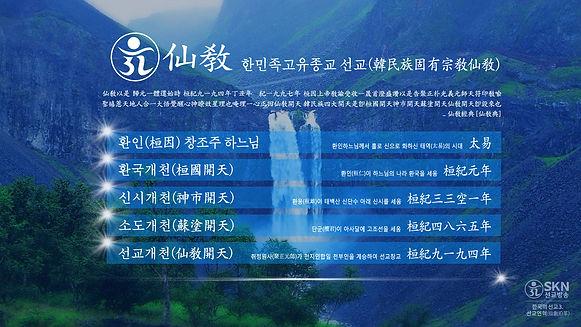 선교연혁, 민족종교 선교 연혁, 선교 교단, 선교 仙敎