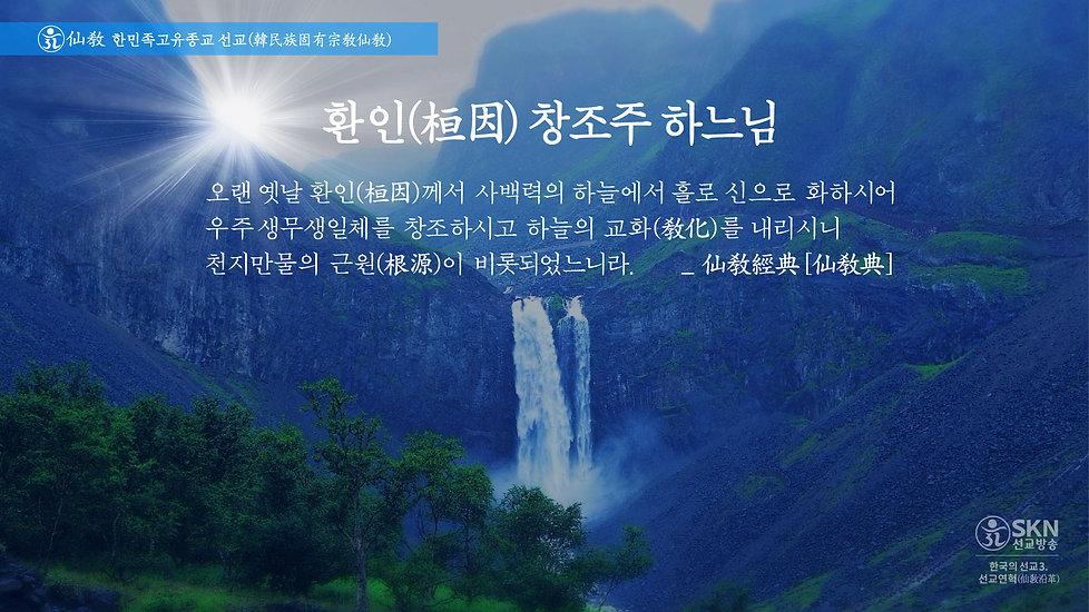 연혁5-환인창조주하느님.jpg