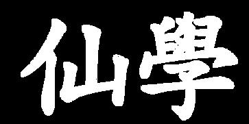 선학피앤지_edited.png